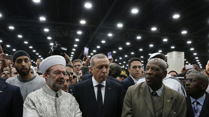 Покрывало раздора и драка со спецагентами: как прошёл визит Эрдогана в США