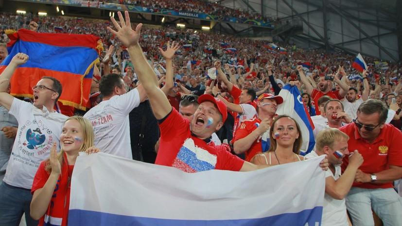 Сборная России по футболу попросила болельщиков не нарушать правила поведения на стадионе