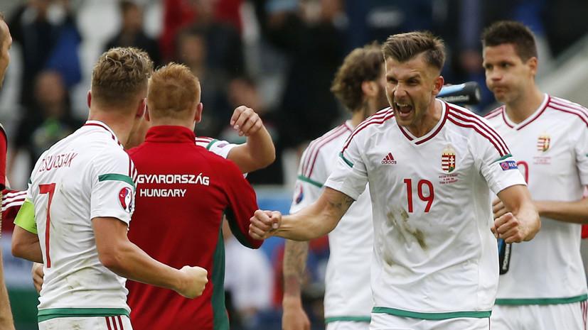 Сборная Венгрии обыграла Австрию в матче Евро-2016