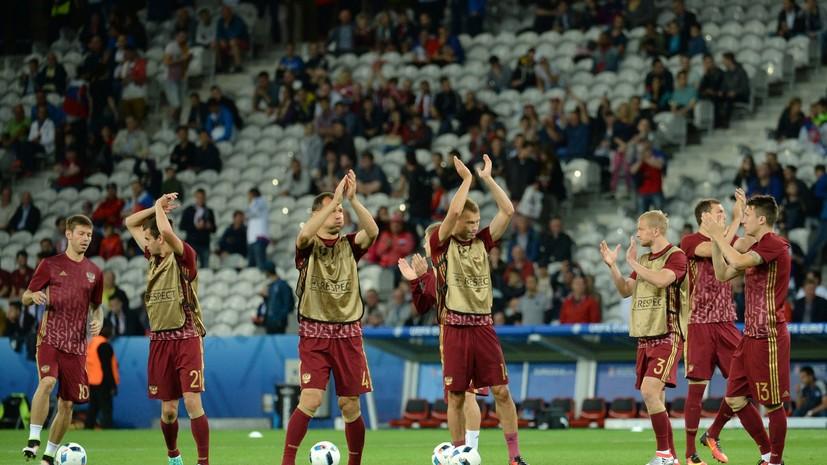 Евро-2016: сборная России против Словакии