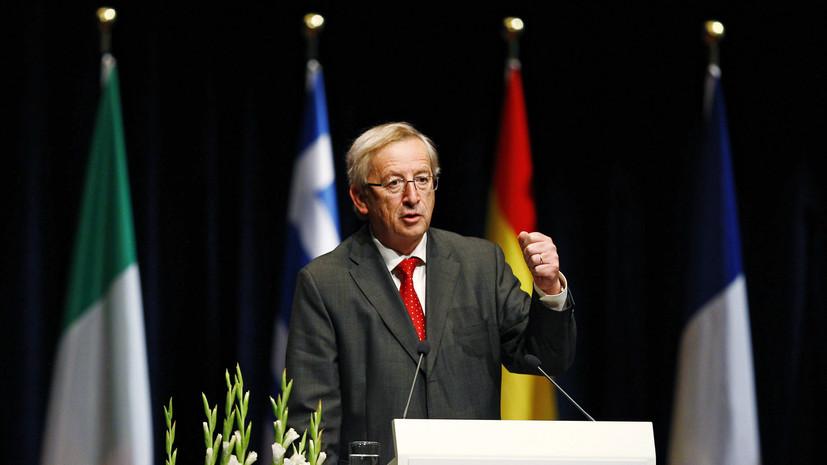 Французское радио: Визит Юнкера в Санкт-Петербург возмутил Польшу и Прибалтику
