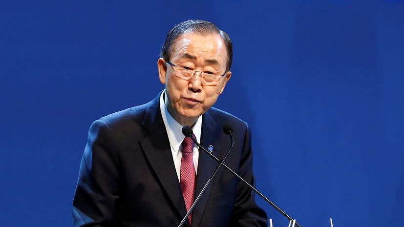 Факт есть факт: Пан Ги Мун не откажется от слов о лидерстве России из-за протеста Украины