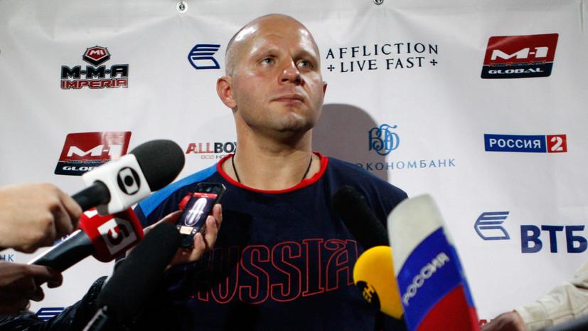 RT покажет в формате 360° бой Фёдора Емельяненко