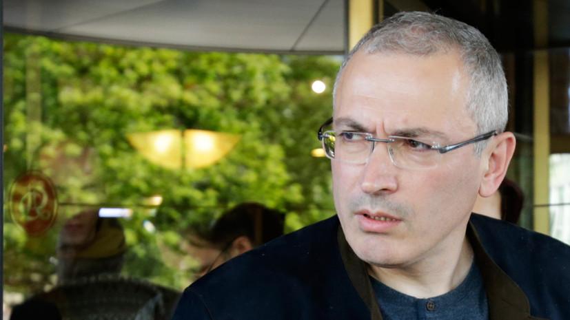 Петиция к генпрокурору США с просьбой проверить Ходорковского набрала 21 тыс. подписей