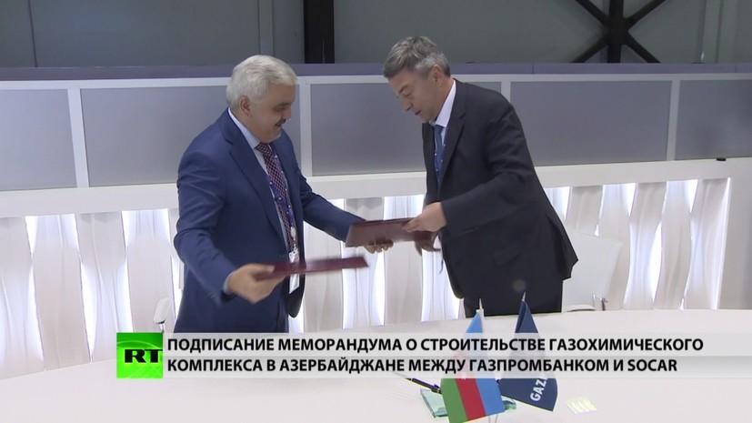 Газпромбанк будет финансировать в строительство газохимического комплекса в Азербайджане