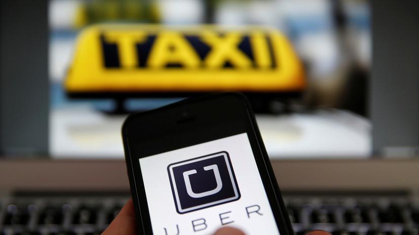 СМИ узнали об отказе властей Москвы сотрудничать с Uber