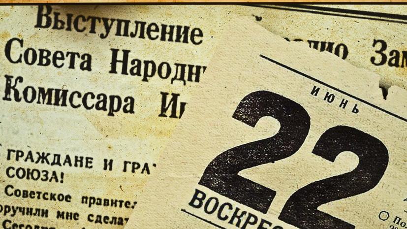 Как этобыло: 22 июня 1941 года в воспоминаниях современников