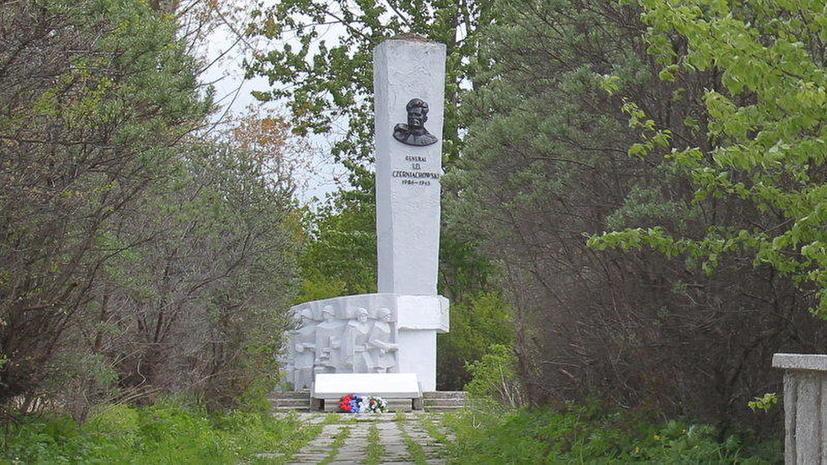 Власти польского Пененжно снесли памятник советскому генералу Черняховскому