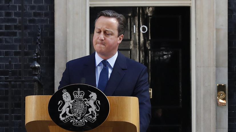 Дэвид Кэмерон объявил об уходе в отставку