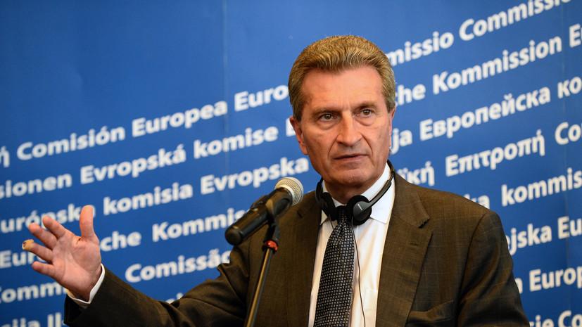Еврокомиссар Эттингер: Шотландия может войти в ЕС, обретя независимость