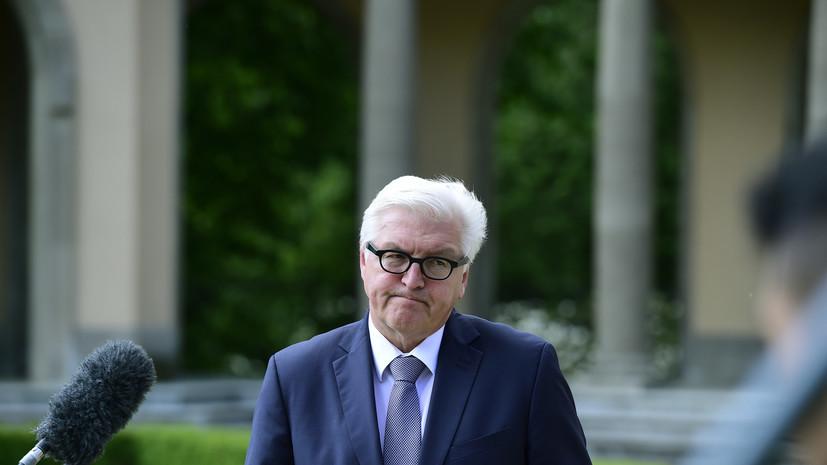 Франк-Вальтер Штайнмайер: Мы не откажемся от Европы
