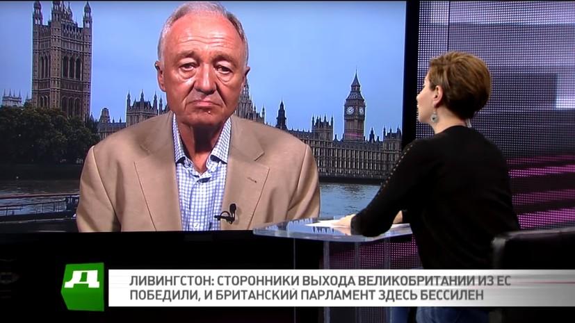 Экс-мэр Лондона в интервью RT: Выйдя из ЕС, британцы поставят под удар единство страны