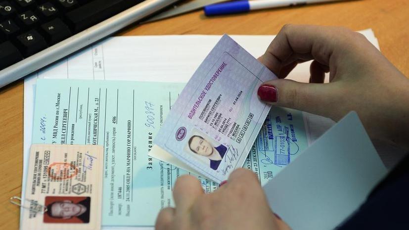 В России упростят обмен водительских прав