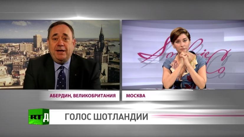 Голос Шотландии: Софико Шеварднадзе обсудила брексит с бывшим премьером страны