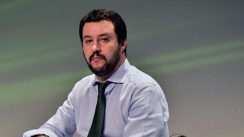 Лидер партии «Лига Севера»: ЕС — это тюрьма, от которой нужно отказаться