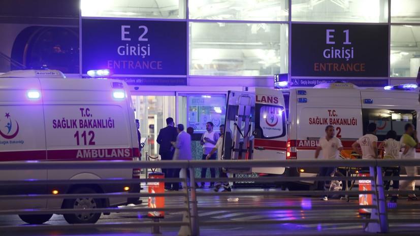 Взрывы прогремели в аэропорту Стамбула, есть жертвы