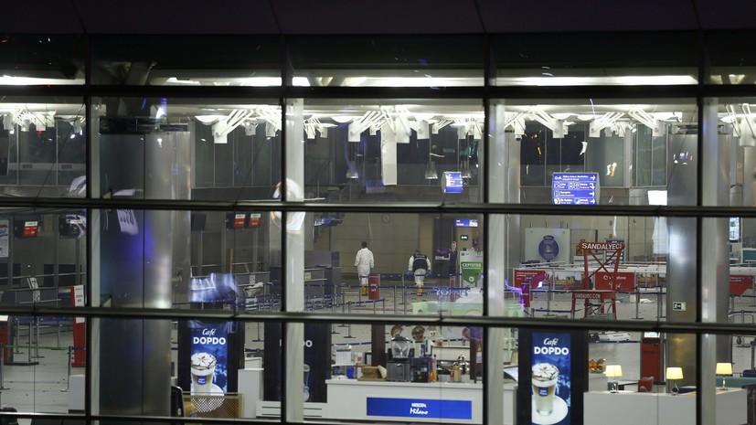 Взрывы в аэропорту Стамбула — хроника событий