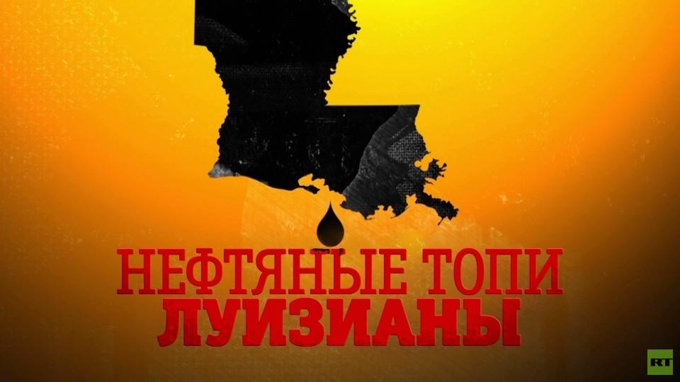Лихорадка в Луизиане: на RTД вышел фильм об экологических преступлениях против штата