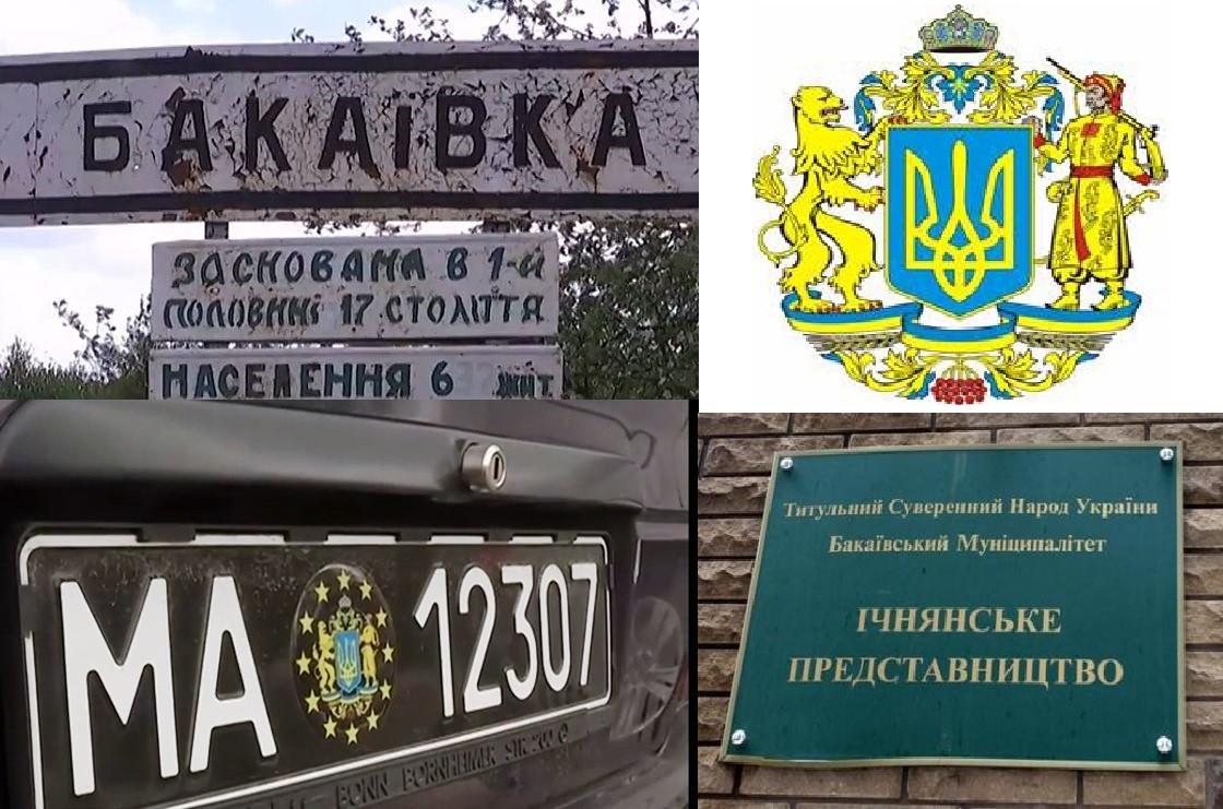 В селе на севере Украины обнаружили самопровозглашённую монархию