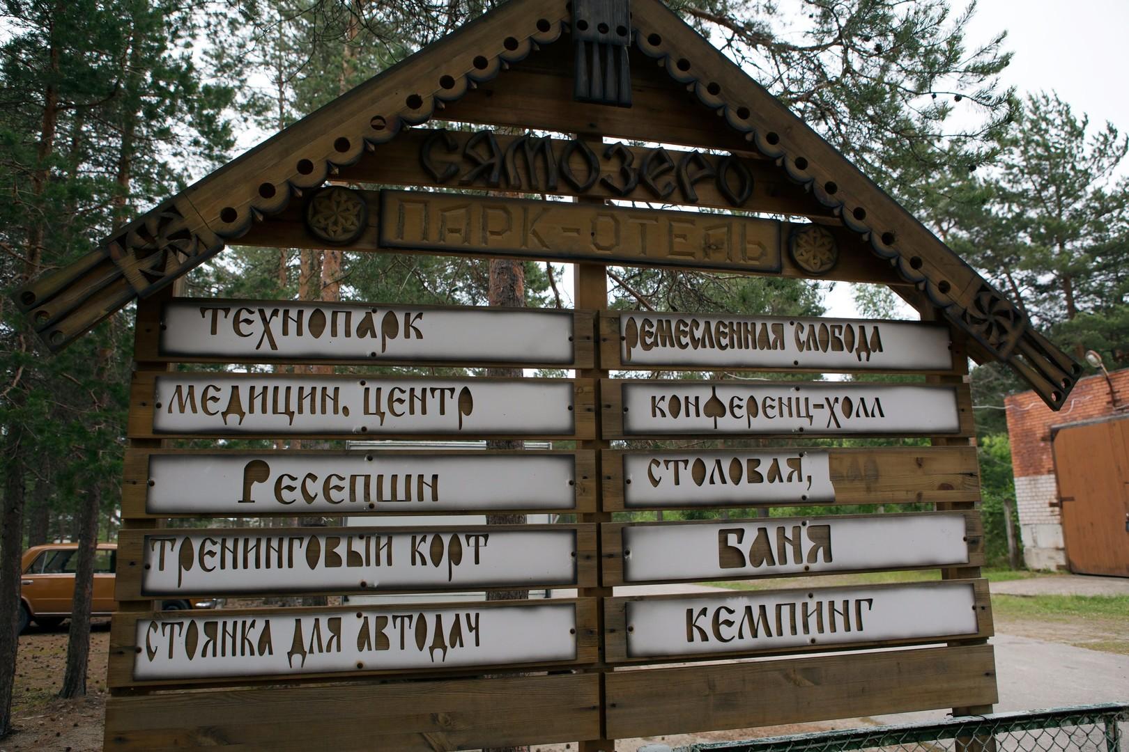 Власти Карелии подадут в суд иск с требованием закрыть лагерь «Сямозеро»
