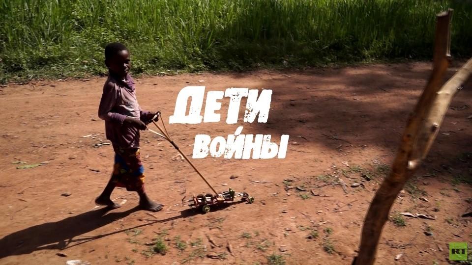 «Я сойду с ума, если вспомню»: дети-солдаты Африки рассказывают свои истории в фильме RTД