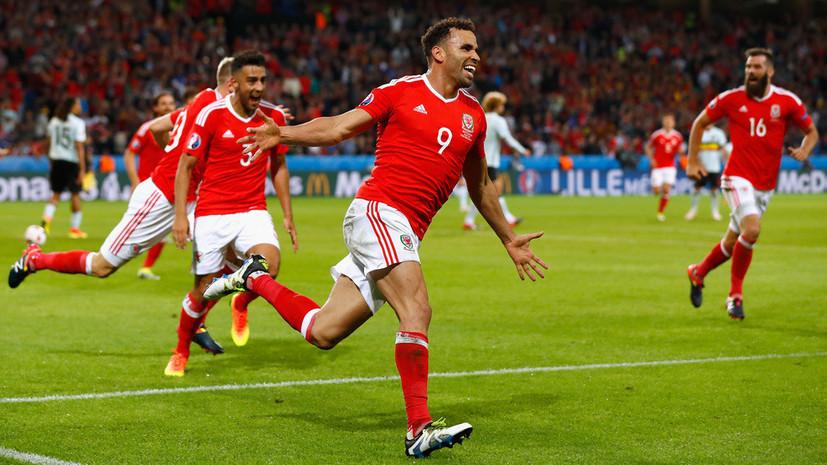 Уэльс вышел в полуфинал чемпионата Европы по футболу