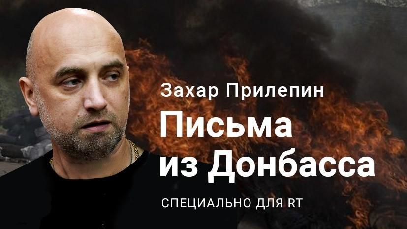 Захар Прилепин. Письма из Донбасса