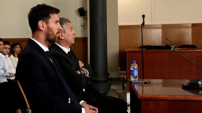 Лионель Месси и его отец приговорены к 21 месяцу тюрьмы за неуплату налогов