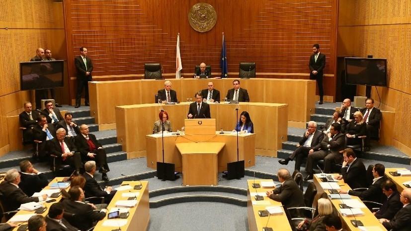Парламент Кипра принял резолюцию о снятии санкций с России