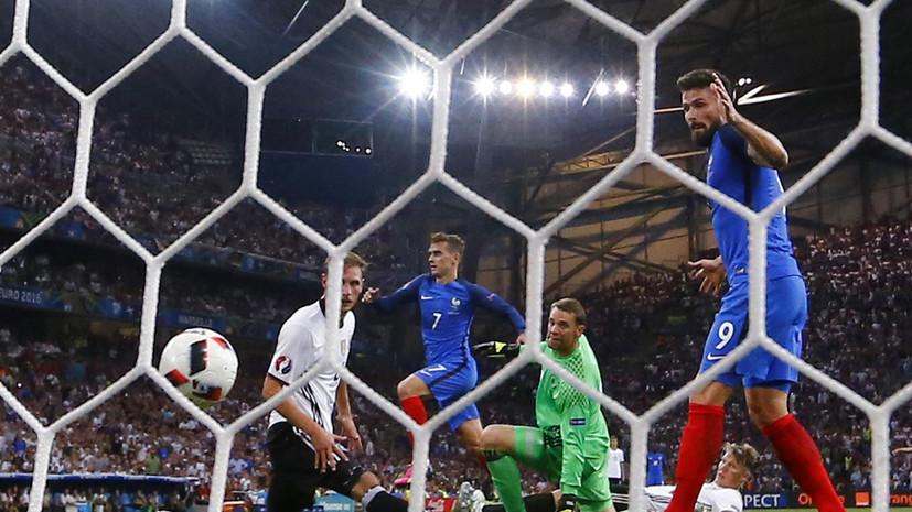 Франция обыграла Германию со счётом 2:0 и вышла в финал Евро-2016