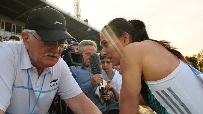 Тренер Исинбаевой в интервью RT: Решение IAAF — это эпитафия лёгкой атлетике России