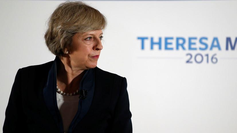 Тереза Мэй станет новым премьером Великобритании
