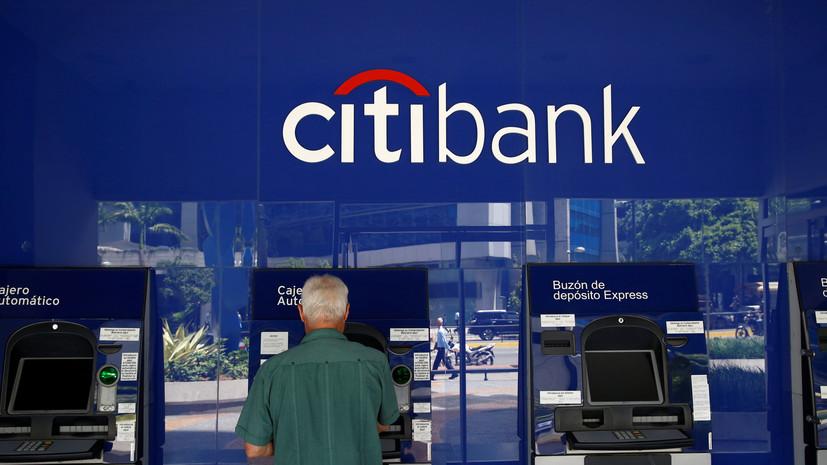 Citibank закрывает счета Венесуэлы: в стране нехватка твёрдой валюты