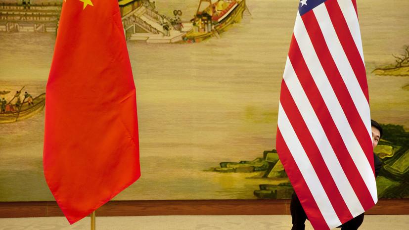 Китай против США: краткая история противоречий