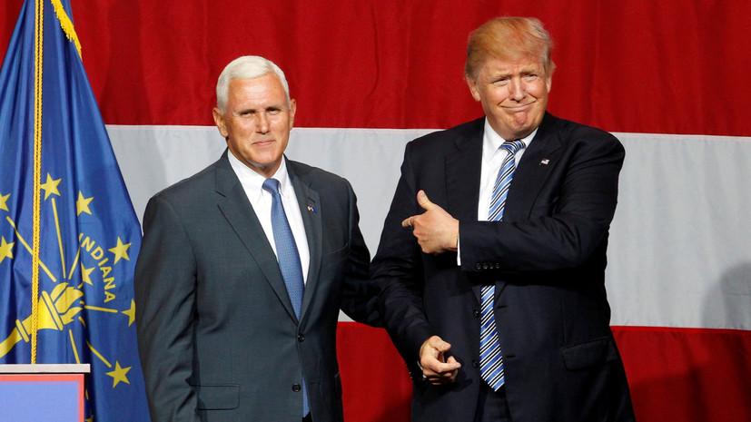 Дональд Трамп выбрал Майкла Пенса кандидатом в вице-президенты