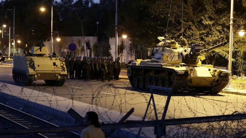 Военный переворот в Турции. Хроника событий