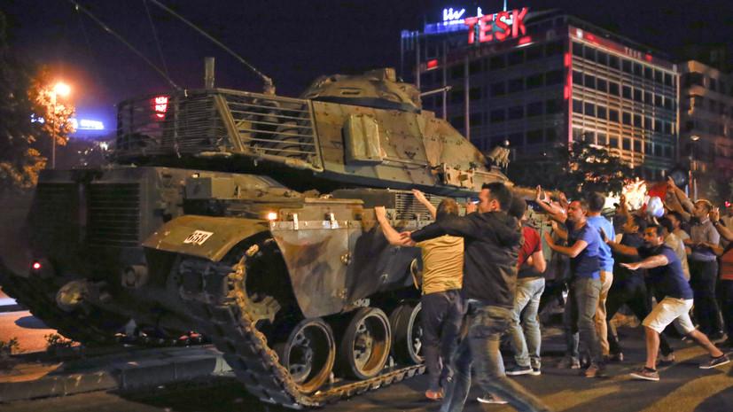 Узнать за 60 секунд: попытка военного переворота в Турции