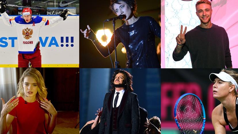 Топ-10: кто для вас главная российская знаменитость?