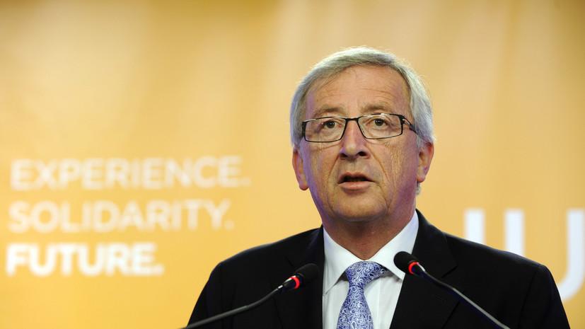 Юнкер: Если Турция введёт смертную казнь, ЕС остановит переговоры о её вступлении в союз