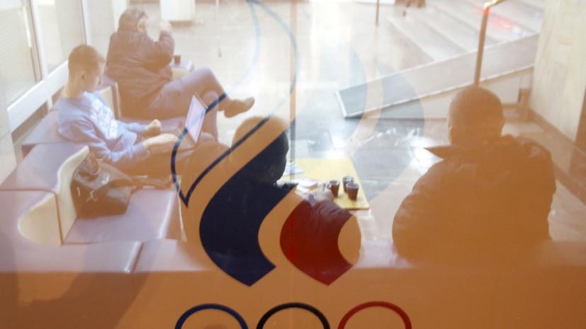 Сборную России на Олимпиаде могут сократить до нескольких десятков спортсменов