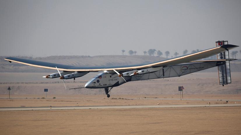 Самолёт на солнечных батареях Solar Impulse 2 завершил кругосветное путешествие