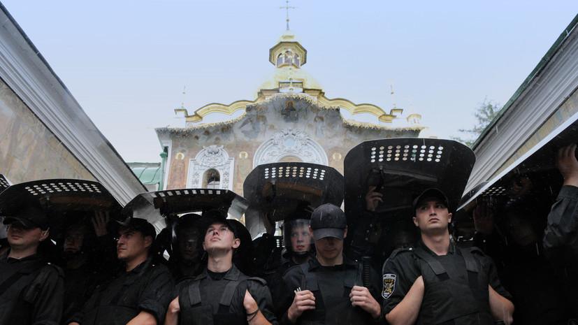 МВД Украины заблокировало крестный ход УПЦ МП в Киеве