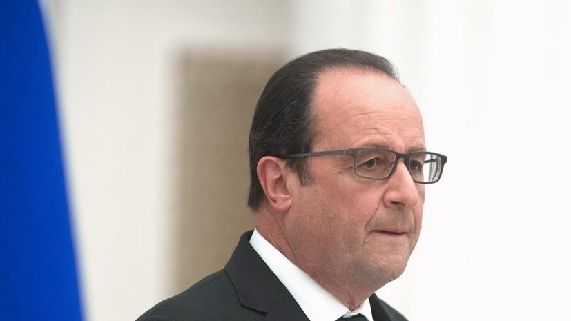 Франсуа Олланд: Война с исламизмом будет долгой