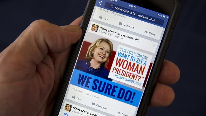 Дело техники: Facebook признался в блокировке разоблачений WikiLeaks