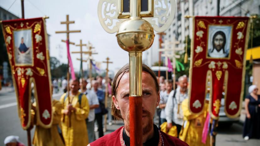 Дойти до Киева: как завершился крестный ход на Украине