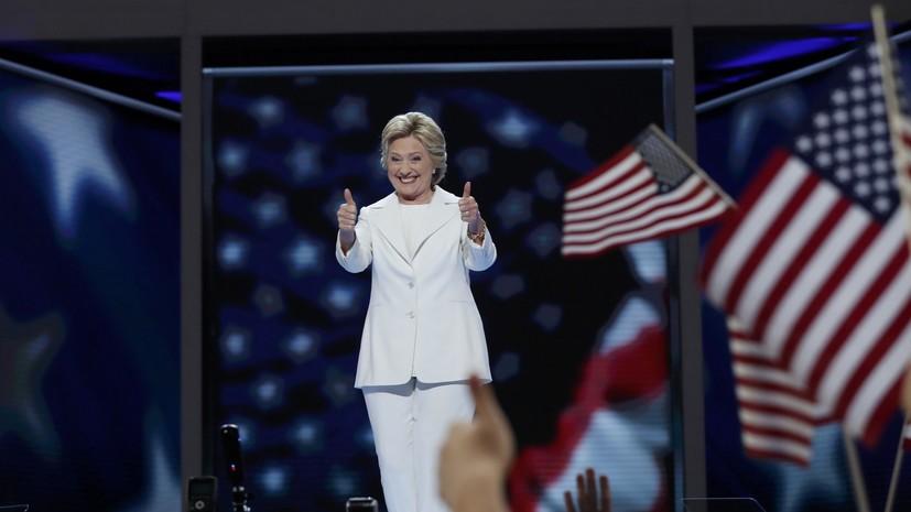 Хиллари Клинтон согласилась стать кандидатом в президенты США от демократов