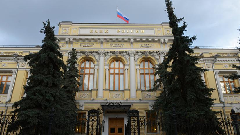 ЦБ РФ сохранил ключевую ставку на уровне 10,5% годовых