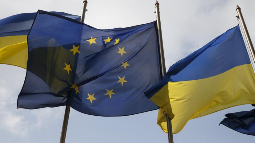 Украина нашла способ приблизиться к ЕС