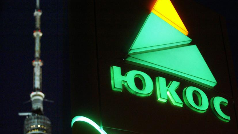 Суд в Индии подтвердил отзыв экс-акционерами ЮКОСа исков к РФ
