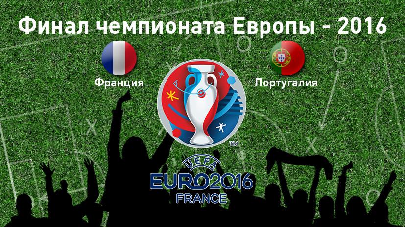 Финал Евро-2016: Франция против Португалии